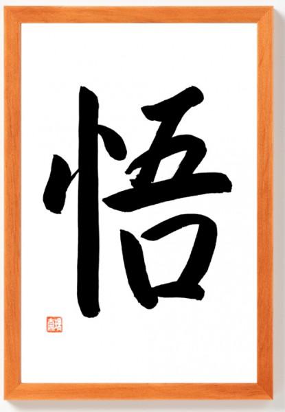 ERLEUCHTUNG original Kalligraphie in Rahmen