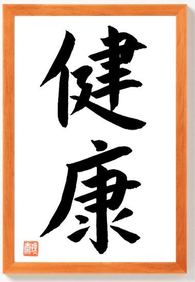 GESUNDHEIT Kalligraphie in Rahmen Braun