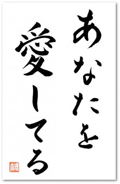 ICH LIEBE DICH japanische Kalligraphie