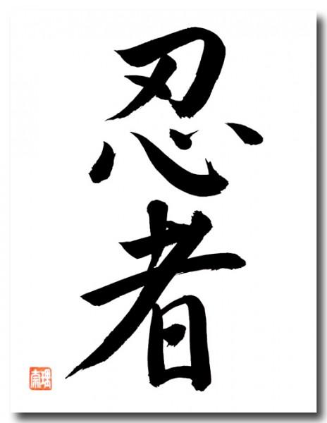 Original japanische Schriftzeichen NINJA