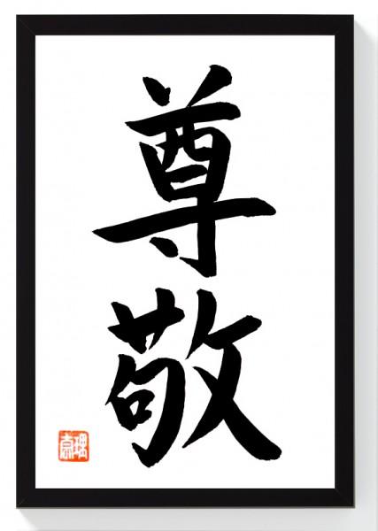 RESPEKT japanische Kalligraphie Schwarz
