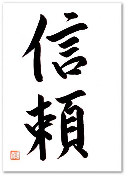 Japanische Schriftzeichen VERTRAUEN