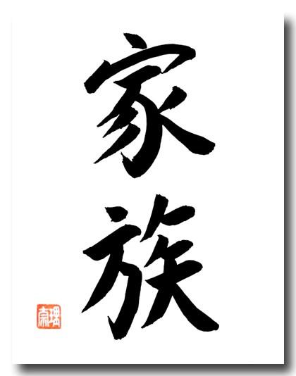 Original japanische Schriftzeichen FAMILIE