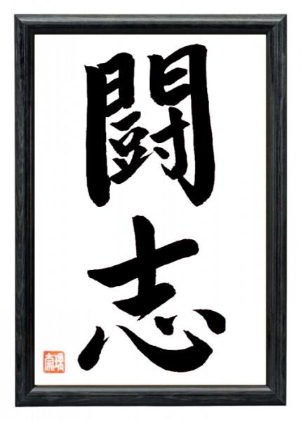 KAMPFGEIST Japanische Kalligraphie Schwarz