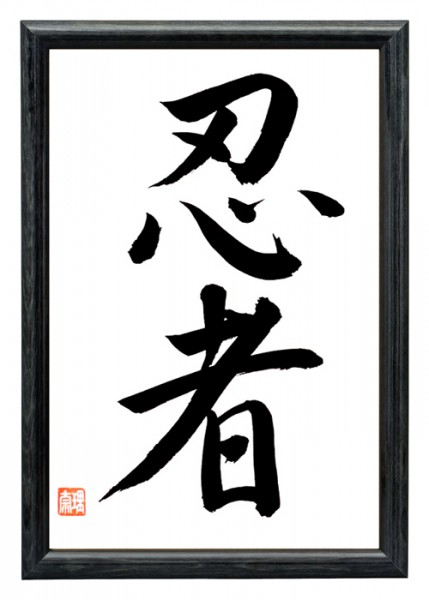 japanische Schriftzeichen NINJA Schwarz