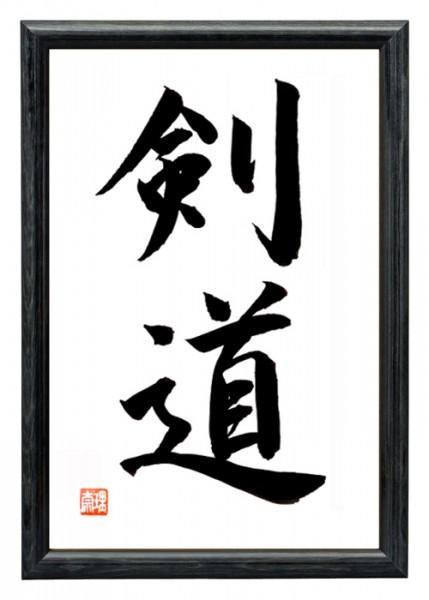 KENDO japanische Kalligraphie Schwarz