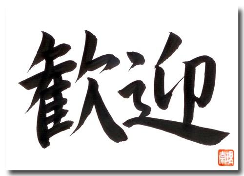 Original japanische Schriftzeichen WILLKOMMEN