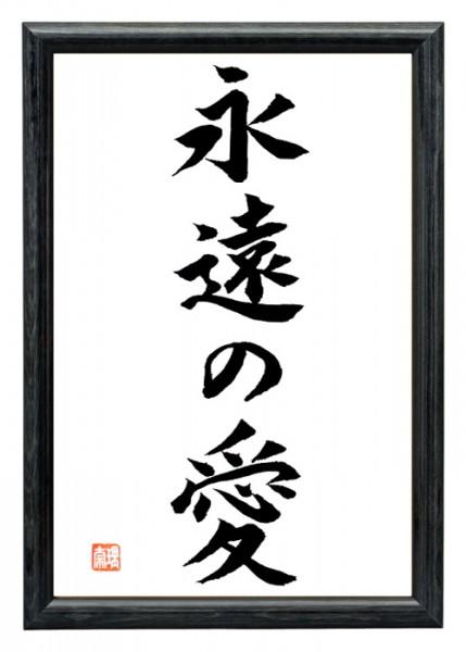 EWIGE LIEBE japanische Kalligraphie Schwarz