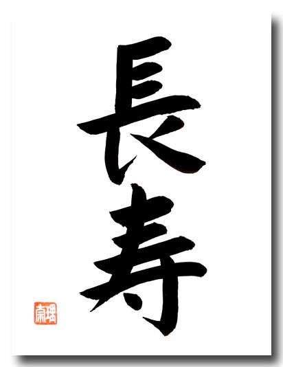 LANGES LEBEN Japanische Kalligraphie