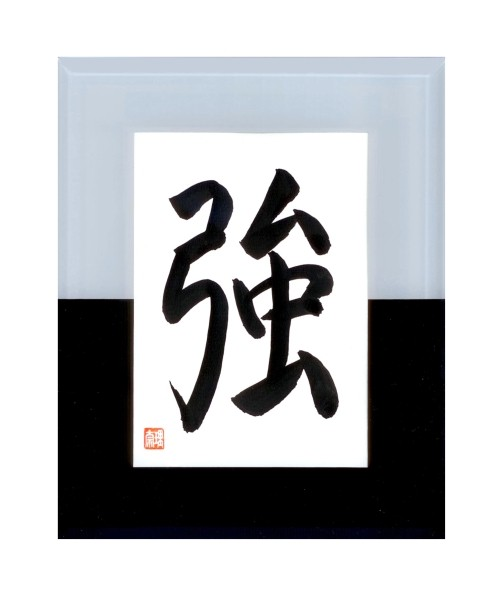 STÄRKE kalligraphie in Glasrahmen