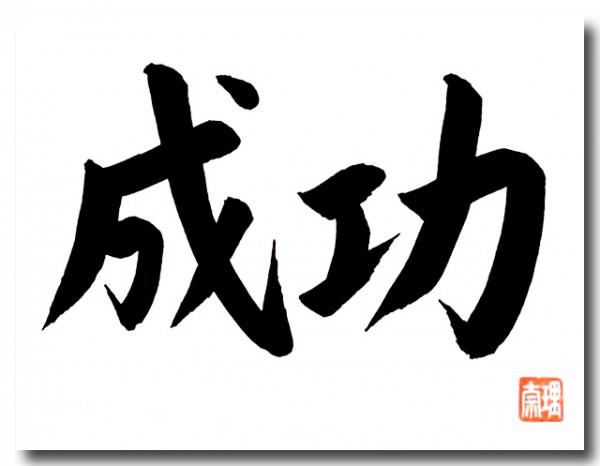 Original japanische Schriftzeichen ERFOLG
