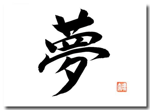 TRAUM Japanische Kalligraphie