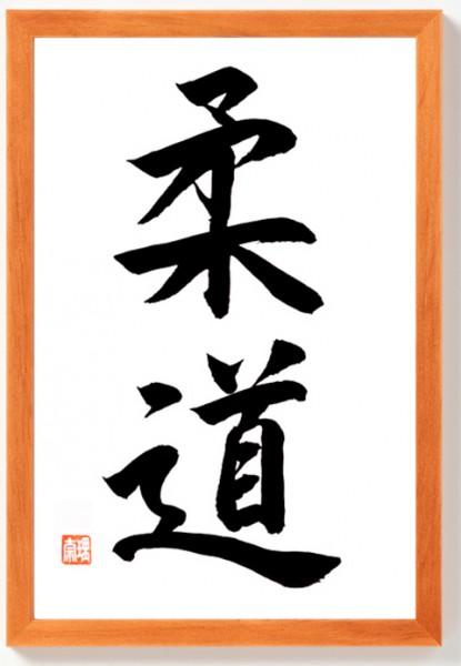 JUDO japanische Schriftzeichen