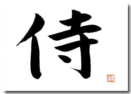Original japanische Schriftzeichen SAMURAI