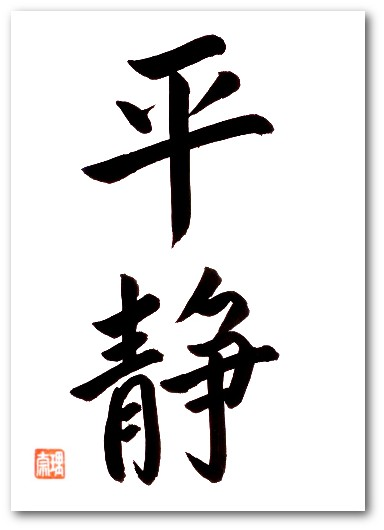 GELASSENHEIT Japan Kalligraphie
