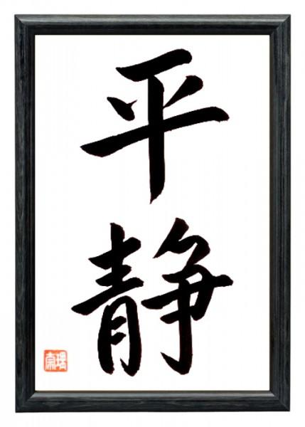 GELASSENHEIT Kalligraphie Schwarz