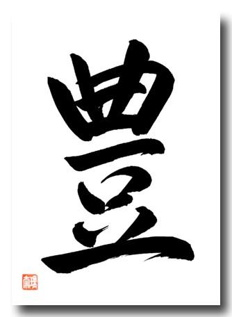 Original japanische Schriftzeichen WOHLSTAND