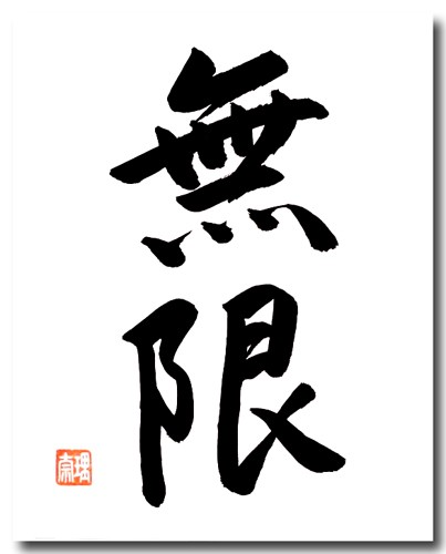 Original japanische Schriftzeichen UNENDLICHKEIT
