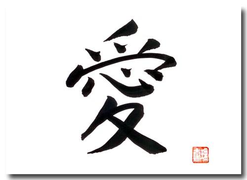 original japanische schriftzeichen liebe japan shop yumeya. Black Bedroom Furniture Sets. Home Design Ideas
