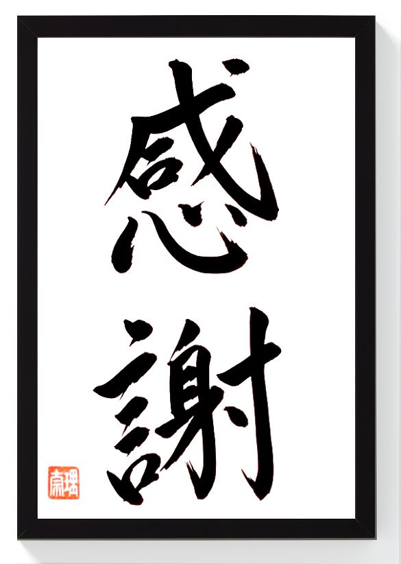 japanische kalligraphie chinesische schriftzeichen kanj. Black Bedroom Furniture Sets. Home Design Ideas