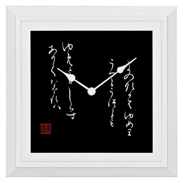 Wanduhr Kana Weiß japanische Kalligraphie