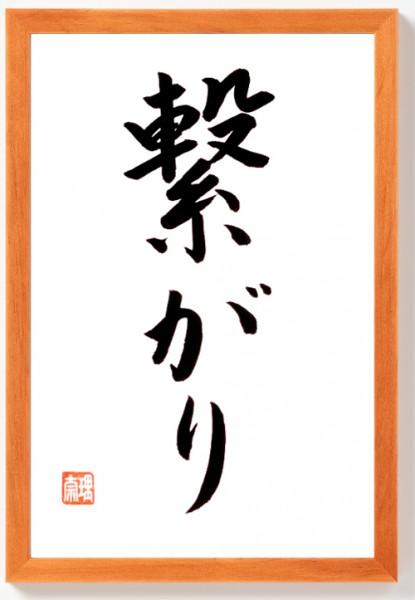 VERBUNDENHEIT japanische Kalligraphie Braun