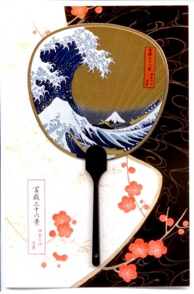 Grußkarte HOKUSAI