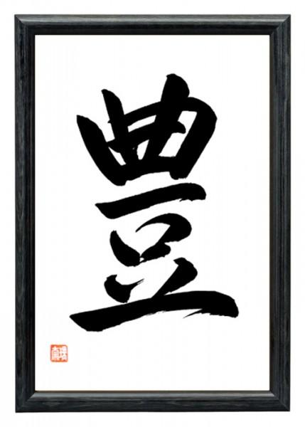 WOHLSTAND japanische Kalligraphie Schwarz