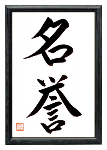 EHRE japanische Kalligraphie Schwarz