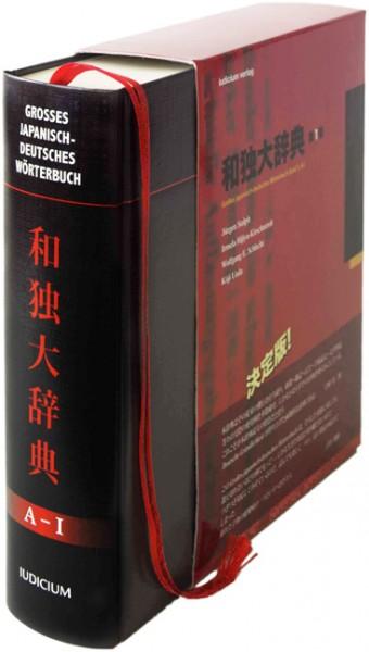 Großes japanisch-deutsches Wörterbuch
