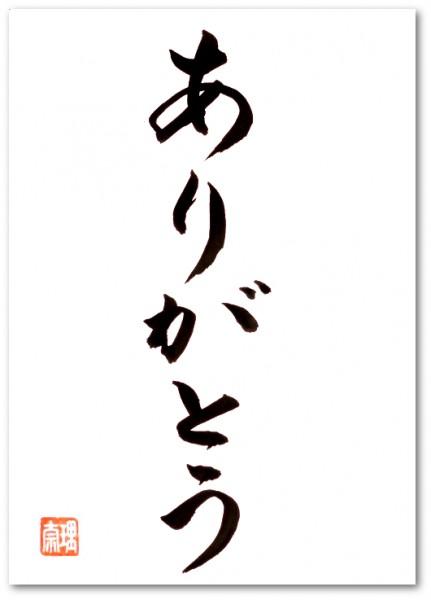 DANKE japanische Kalligraphie