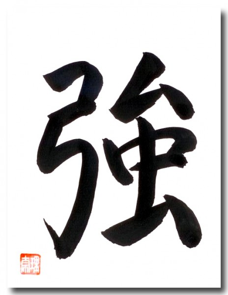Original japanische Schriftzeichen STÄRKE