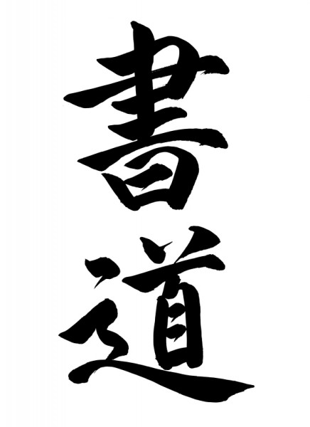Shodo Unterricht japanische Kalligraphie