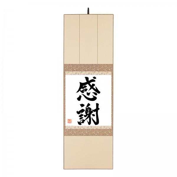 Kalligrafie DANKBARKEIT japanische Kalligraphie