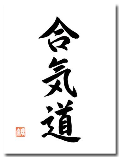 Original japanische Schriftzeichen AIKIDO