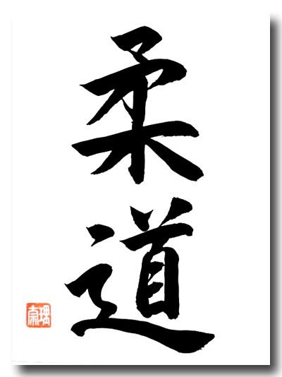 Original japanische Schriftzeichen JUDO