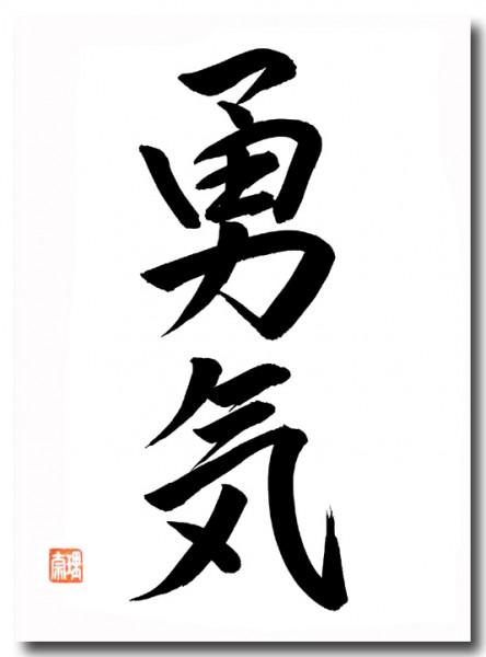 Japanische Kalligraphie MUT