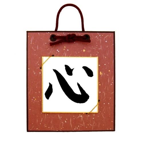 Japan Kalligraphie Herz