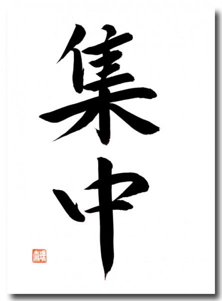 Japanische Kalligraphie KONZENTRATION