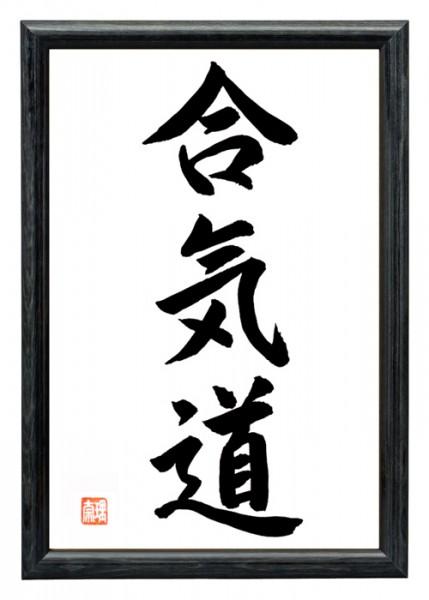 japanische Schriftzeichen AIKIDO Schwarz