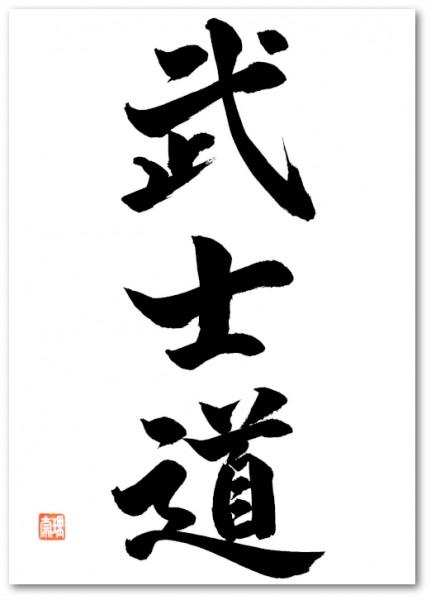 BUSHIDO Japanische Kalligrafie