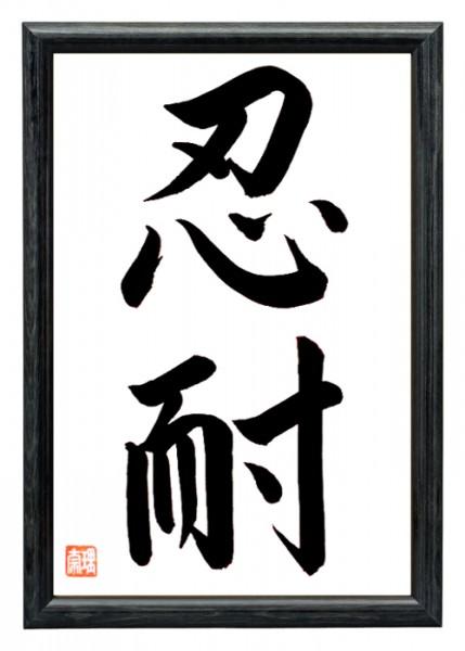 Japanische Kalligraphie GEDULD Schwarz