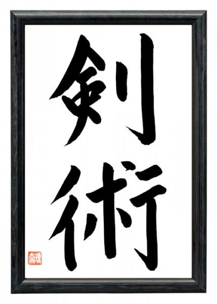 KENJUTSU japanische Kalligraphie Schwarz