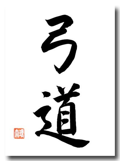 Original japanische Schriftzeichen KYUDO