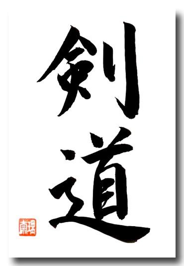 Original japanische Schriftzeichen KENDO