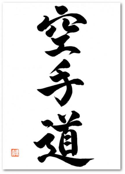 Japanische Kalligrafie KARATE-DO