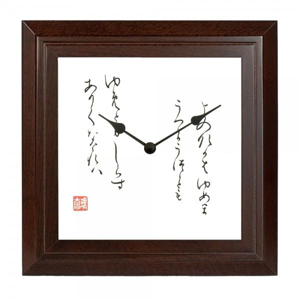 Wanduhr Kana japanische Kalligraphie