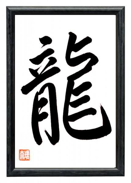 DRACHE japanische Kalligraphie Schwarz
