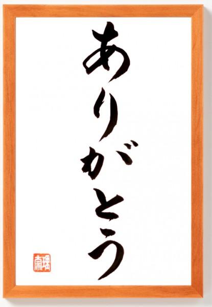 DANKE Kalligraphie in Rahmen Braun