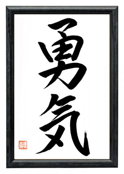 Japanische Kalligraphie MUT Schwarz